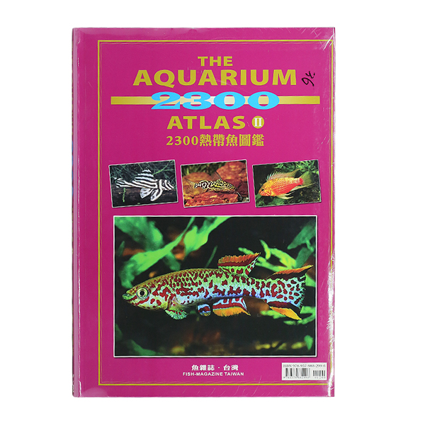 THE AQUARIUM 2300 ATLAS 2