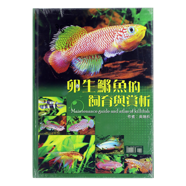 Maintenance guide and atlas of kilifish